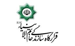 قرارگاه سازندگی خاتم الانبیاء