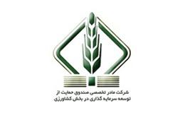 صندوق توسعه کشاورزی